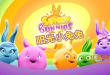 儿童动画片《阳光小兔兔 Sunny Bunnies》第二季全26集 720P/MP4/769M 动画片阳光小兔兔全集下载-儿童动画网