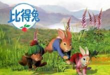 儿童益智动画片《比得兔 Peter Rabbit》特别篇全5集 国语版 720P/MP4/910M 动画片比得兔全集下载-儿童动画网