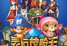 国产动画片《灵石茂险王》全52集 国语版 720P/MP4/13.05G 动画片灵石茂险王全集下载-儿童动画网