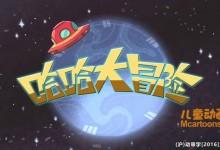 儿童动画片《哈哈大冒险》全2季共52集 720P/MP4/1.1G 动画片哈哈大冒险全集下载-儿童动画网