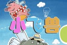 儿童益智动画片《小飞兽》全40集 高清/MP4/2.81G 动画片小飞兽全集下载-儿童动画网