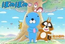 儿童益智动画片《暖暖日记》全50集 国语版 高清/MP4/1.38G 动画片暖暖日记全集下载-儿童动画网