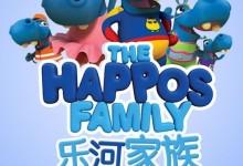 儿童动画片《乐河家族》全10集 高清/MP4/300M 动画片乐河家族全集下载-儿童动画网