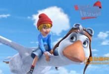 儿童动画片《新尼尔斯骑鹅历险记 Nils Holgersson》全52集 国语版 720P/MP4/5.29G 动画片新尼尔斯骑鹅历险记全集下载-儿童动画网