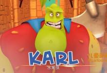 儿童益智动画片《水果侠 Karl》全104集 中文版104集+英文版104集 720P/MP4/2.78G 动画片水果侠全集下载-儿童动画网