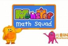 儿童益智动画片《怪物数学小分队 Monster Math Squad》全50集 中文版50集+英文版50集 720P/MP4/10G 动画片怪物数学小分队全集下载-儿童动画网