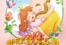 儿童益智动画片《世界童话故事全集》全285集 国语版 720P/MP4/6.7G 动画片世界童话全集下载-儿童动画网