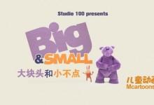 儿童动画片《大块头和小不点》全78集 中文版78集+英文版78集 720P/MP4/13.5G 动画片大块头和小不点全集下载-儿童动画网