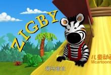 儿童动画片《斑马兹比》全52集 中文版52集+英文版52集 720P/MP4/8.29G 动画片斑马兹比全集下载-儿童动画网