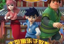 儿童动画片《嘀嗒传奇》全52集 720P/MP4/7.14G 动画片嘀嗒传奇全集下载-儿童动画网