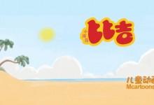 儿童益智动画片《小河马比吉》全60集 720P/MP4/2.38G 动画片小河马比吉全集下载-儿童动画网