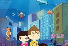 儿童动画片《智取海底城》全118集 高清/MP4/3.89G 动画片智取海底城全集下载-儿童动画网