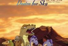 儿童恐龙动画片《渴望蓝天 Desire for Sky》全52集 高清/MP4/4.42G 动画片渴望蓝天全集下载-儿童动画网