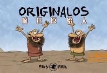 儿童动画片《疯狂原始人 Originalos》全26集 720P/MP4/336M 动画片疯狂原始人全集下载-儿童动画网