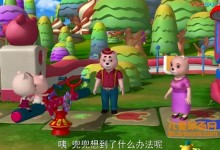 儿童动画片《快乐熊兜兜》全52集 720P/MP4/2.16G 动画片快乐熊兜兜全集下载-儿童动画网