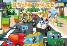 儿童动画片《奇积乐园》全52集 720P/MP4/2.48G 动画片奇积乐园全集下载-儿童动画网