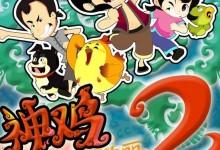 儿童动画片《神鸡包美丽》第二季全40集 720P/MP4/5.03G 动画片神鸡包美丽全集下载-儿童动画网