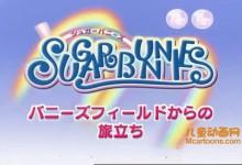 儿童动画片《焦糖兔》全27集 国语版 标清/MP4/354M 动画片焦糖兔全集下载-儿童动画网