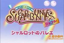 儿童动画片《焦糖兔夏可莉》全27集 国语版 标清/MP4/351M 动画片焦糖兔全集下载-儿童动画网