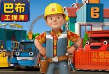 儿童益智动画片《新巴布工程师 New Bob the Builder》第二季全52集 国语版 720P/MP4/3.46G 动画片新巴布工程师全集下载-儿童动画网