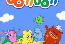 儿童益智动画片《咕力咕力》全55集 720P/MP4/638M 动画片咕力咕力全集下载-儿童动画网