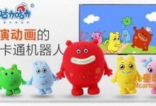 儿童益智动画片《咕力咕力机器人》全137集 720P/MP4/2.14G 动画片咕力咕力全集下载-儿童动画网