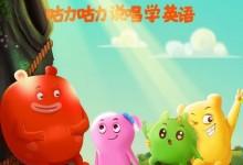 儿童益智动画片《咕力咕力说唱学英语》全26集 720P/MP4/179M 动画片咕力咕力全集下载-儿童动画网