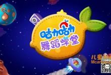 儿童益智动画片《咕力咕力舞蹈学堂》全2季共174集 720P/MP4/8G 动画片咕力咕力全集下载-儿童动画网