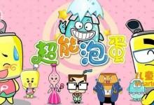 儿童动画片《超能泡蛋》第一季全52集 720P/MP4/5.88G 动画片超能泡蛋全集下载-儿童动画网