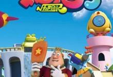 儿童动画片《数学荒岛历险记》第三季全40集 720P/MP4/3.93G 动画片数学荒岛历险记全集下载-儿童动画网