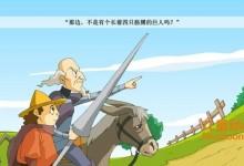 儿童益智动画片《世界经典童话和寓言》全22集 720P/MP4/1.34G 世界经典童话和寓言全集下载-儿童动画网