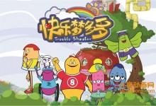 儿童益智动画片《快乐梦多多》全104集 720P/MP4/10G 动画片快乐梦多多全集下载-儿童动画网