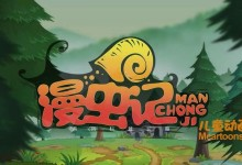 儿童科普动画片《漫虫记》全26集 720P/MP4/2.94G 动画片漫虫记全集下载-儿童动画网
