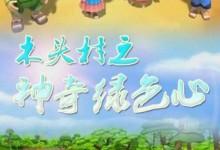 儿童动画片《木头村之神奇绿色心》全26集 720P/MP4/3.85G 动画片木头村之神奇绿色心全集下载-儿童动画网