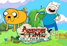 美国动画片《探险活宝 Adventure Time》第四季全26集 国语版 720P/MP4/1.32G 动画片探险活宝全集下载-儿童动画网