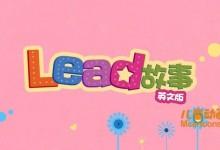 儿童益智动画片《Lead故事》全72集 英文版 720P/MP4/789M 动画片Lead故事全集下载-儿童动画网