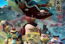 儿童动画片《星际炮兵团之护花使者》全52集 720P/MP4/4.32G 动画片星际炮兵团全集下载-儿童动画网