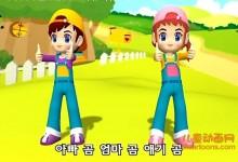 儿童动画片《韩国幼儿舞蹈动画教学》全20集 720P/MP4/222M 动画片韩国幼儿舞蹈动画教学全集下载-儿童动画网