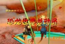 儿童动画片《恐龙世界总动员》全60集 高清/MP4/2.29G 动画片恐龙世界总动员全集下载-儿童动画网