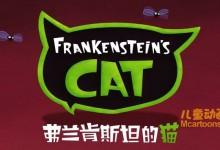 儿童动画片《弗兰肯斯坦的猫 Frankenstein's Cat》全30集 国语版 720/MP4/1.76G 动画片弗兰肯斯坦的猫全集下载-儿童动画网