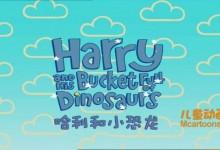 儿童动画片《哈利和小恐龙》全99集 720P/MP4/5.38G 动画片哈利和小恐龙全集下载-儿童动画网
