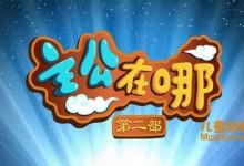 儿童动画片《主公在哪》第二季全26集 720P/MP4/4.44G 动画片主公在哪全集下载-儿童动画网