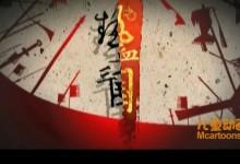 儿童动画片《热血三国之三国鼎立》全140集 720P/MP4/5.11G 动画片热血三国全集下载-儿童动画网