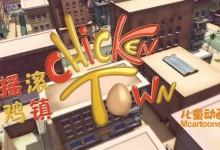 儿童动画片《摇滚鸡镇》全39集 720P/MP4/2.52G 动画片摇滚鸡镇全集下载-儿童动画网