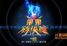 儿童动画片《果果骑侠传》全40集 720P/MP4/6.3G 动画片果果骑侠传全集下载-儿童动画网