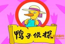 儿童动画片《鸭子侦探》全26集 720P/MP4/1.35G 动画片鸭子侦探全集下载-儿童动画网