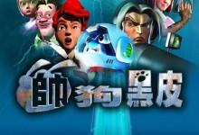 儿童动画片《帅狗黑皮》全52集 720P/MP4/11.7G 动画片帅狗黑皮全集下载-儿童动画网