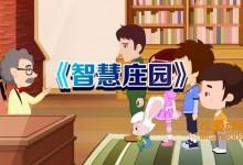 儿童益智动画片《智慧庄园》全50集 720P/MP4/3.05G 动画片智慧庄园全集下载-儿童动画网