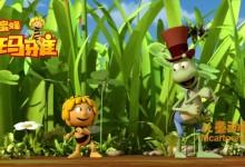 儿童动画片《小蜜蜂玛雅 Maya the Bee》全78集 720P/MP4/6.93G 动画片小蜜蜂玛雅全集下载-儿童动画网