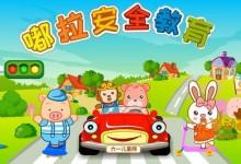 习惯养成动画片《嘟拉安全教育》全110集 720P/MP4/1.01G 动画片嘟拉安全教育全集下载-儿童动画网
